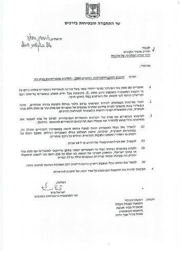 שר התחבורה ישראל כץ מסביר על התקנות שיועברו ביום רביעי