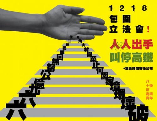 1218反高鐵圍立會