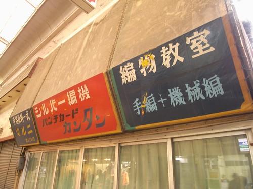 桜井市の商店街-17
