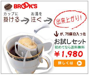 ブルックス コーヒー 通販