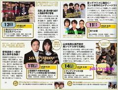 100101 日本 笑う女優/0102 東京 湯けむりスナイパー/0104 Fuji  輪廻の雨/0111 TBS Wの悲劇