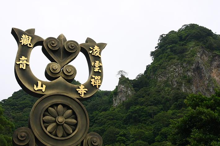 觀音山凌雲禪寺030