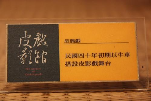 高雄縣皮影戲館027