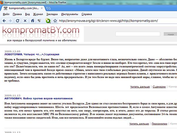 Для mamba ru анонимайзер