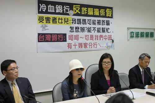 20100315-管媽協助詐騙受害人控訴銀行麻木-IMG_9191