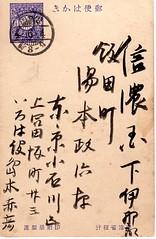 島木赤彦からの葉書(1)