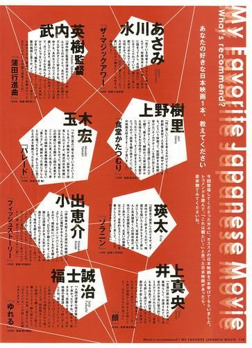 日本映画magazine vol13-p110