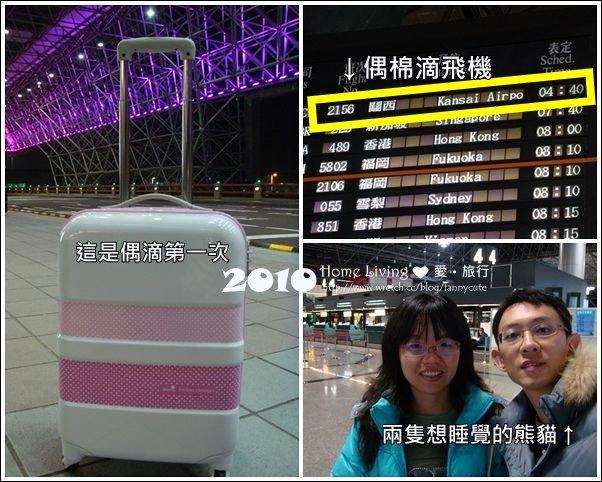 粉紅點點旅行箱第一次出征