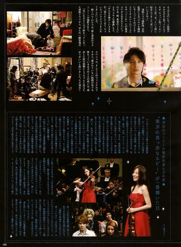 日本映画navi (2010 vol.21) P.103