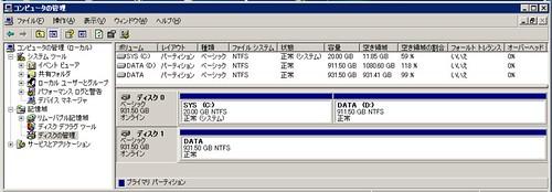 [H340]HDD追加後の[ディスクの管理]