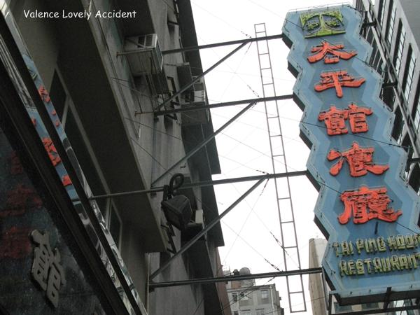 太平館餐廳01