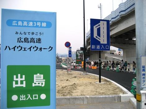 広島高速 開通イベント ハイウェイウォーク3