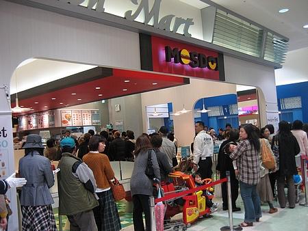 モスド 1号店 ソレイユ広島2