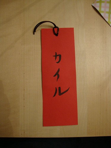 My name in Japanese