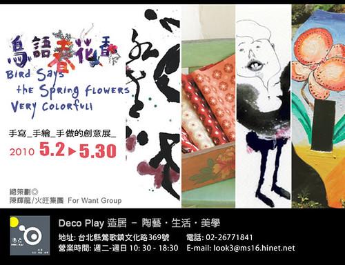 鳥語春花香 Bird Says the Spring Flowers Very Colorful!