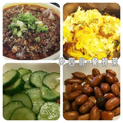 100427-老四川-餐前菜