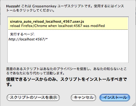 sinatra-auto-reload Firefox userscript