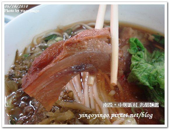 老胡麵館DSC09773