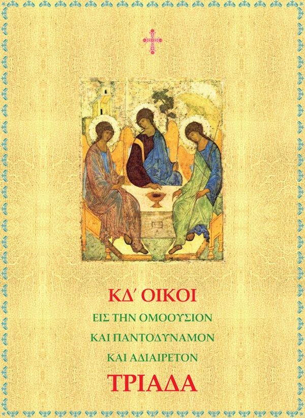 OIKOI-AG-TRIADOS