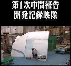 100526(3) - 高達9公尺的原比例「新世紀福音戰士 – 初號機」上半身模型建造計畫《第一次中間報告》,正式出爐!