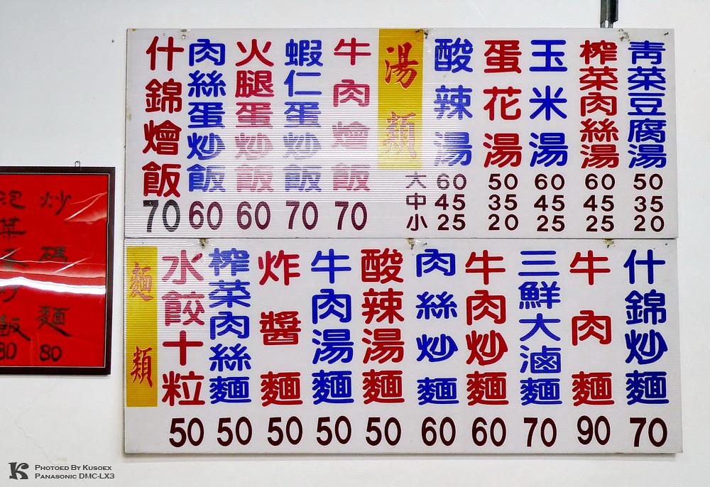 板橋 山東張家餃子館