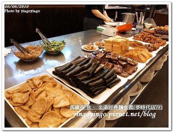 食金湯經典麵食館R0012871