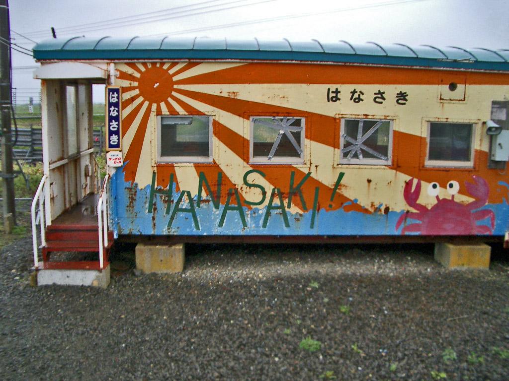 Hanasaki Station, Hokkaido????????