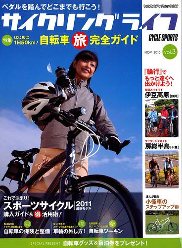 20101030_サイクリングライフ_001