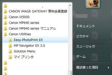 キヤノンPIXUS MP640 プリント1