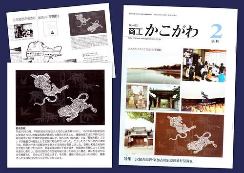 加古川商工会議所 機関紙 「商工かこがわ」 2010年2月号