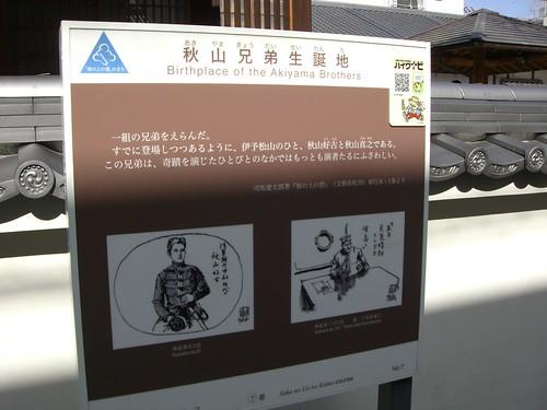 秋山兄弟生誕地/Birthplace of The Akiyama Brothers