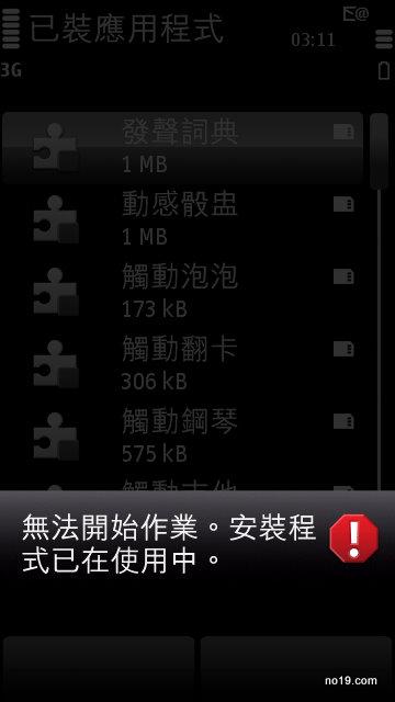 無法開始作業。安裝程式已在使用中。 - Screenshot0001