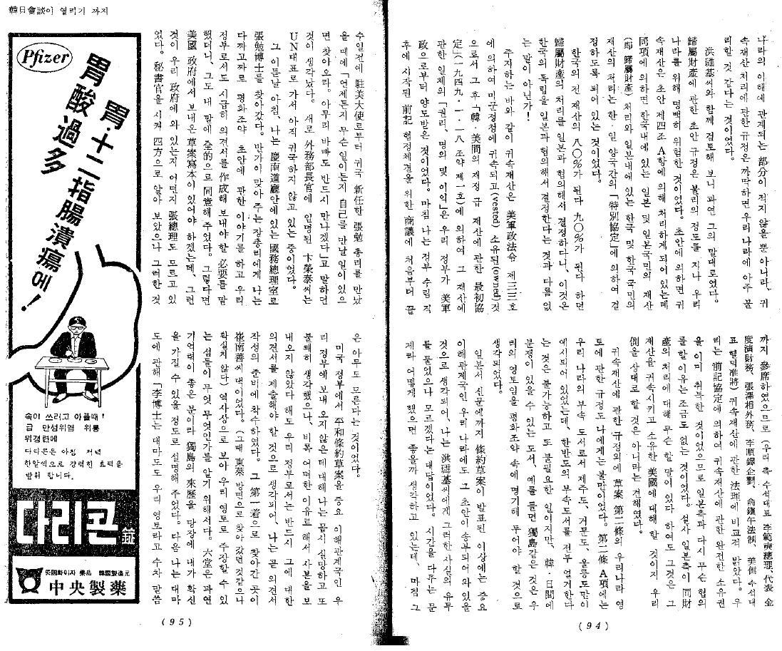 1966 兪鎮午「韓日会談が開かれるまで」(上下)『思想界』1966 2月号・3月号_2
