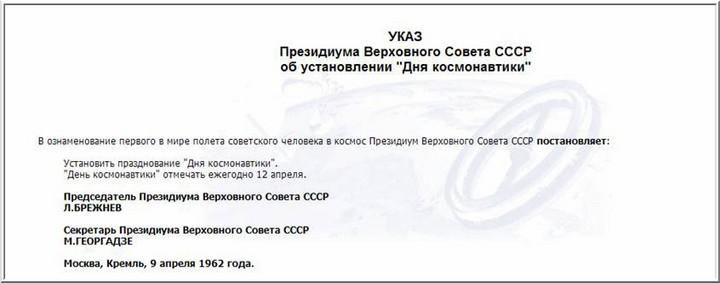 gagarine - 50 ème anniversaire Vol Gagarine 4510727968_d4ab7213ce_o