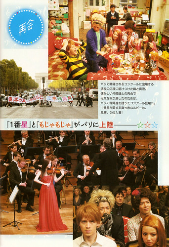 Nodame 2nd GuideBook P.06