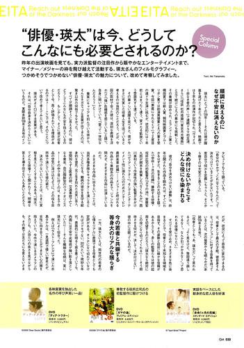 GyAO (2010/05) P.30