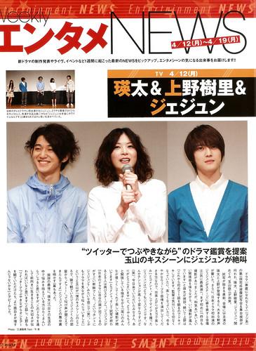 オリ☆スタ (2010 No.17) P.07