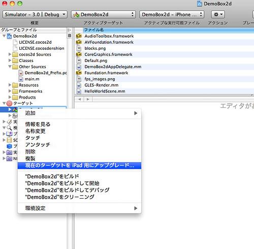 iPad_U1