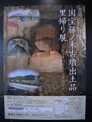 藤ノ木古墳-追記-04