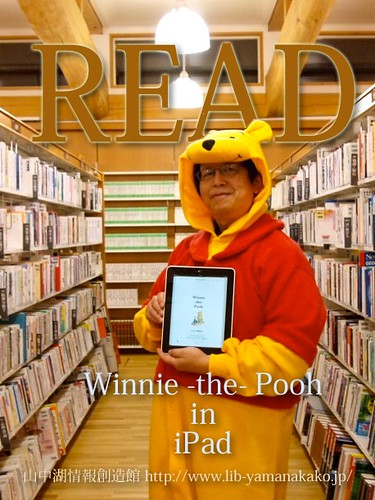READ poster Winnie-the-Pooh have a iPad.