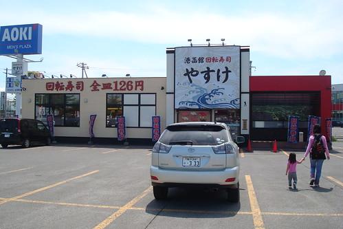 港函館迴轉壽司
