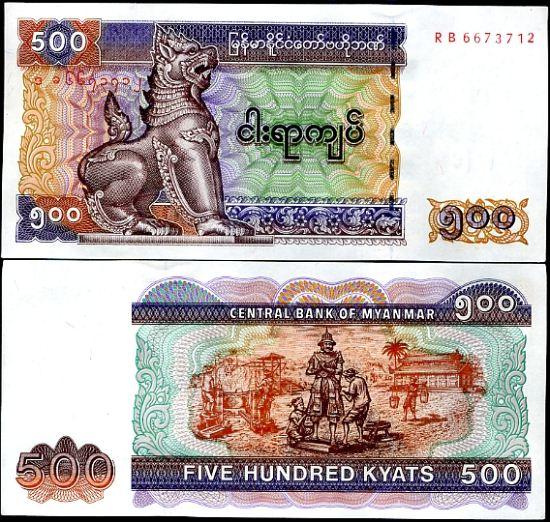 500 Kyats Myanmar 2004