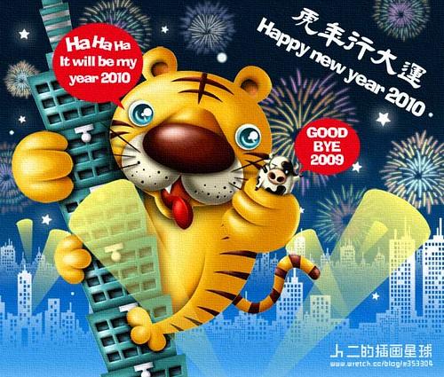 e353304 拍攝的 2010虎年新年快樂電子賀卡範本。