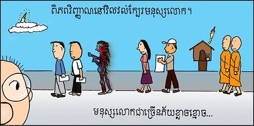 """""""I Wonder"""" panel 07 Khmer"""