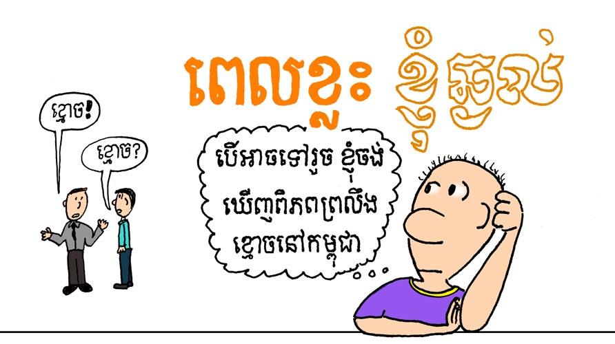 """""""I Wonder"""" panel 01 Khmer"""