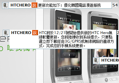 HTC Hero 第二次推送無線更新
