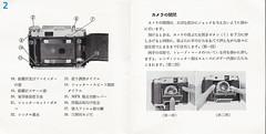 マミヤシックス manual 2