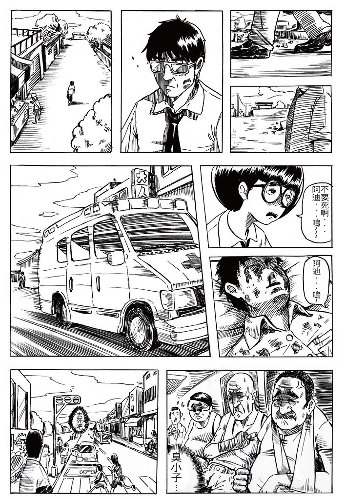 BLUE JOKER_頁面_17