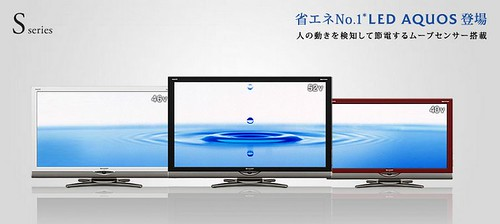 Sharp LED AQUOS S 100128