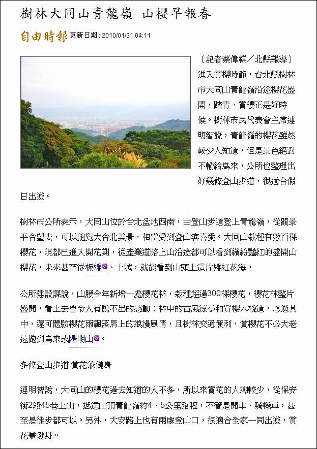 樹林大同山青龍嶺櫻花林報導